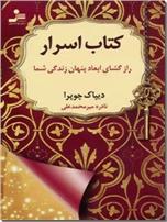 خرید کتاب کتاب اسرار- چوپرا از: www.ashja.com - کتابسرای اشجع