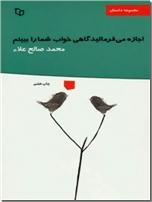 خرید کتاب اجازه می فرمایید گاهی خواب شما را ببینم از: www.ashja.com - کتابسرای اشجع