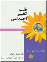 خرید کتاب قلب تغییر اجتماعی از: www.ashja.com - کتابسرای اشجع