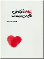 خرید کتاب عهد شکستن کار من نیست از: www.ashja.com - کتابسرای اشجع