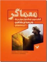 خرید کتاب معماگر - کتاب سوم از: www.ashja.com - کتابسرای اشجع