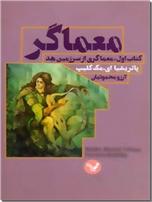 خرید کتاب معماگر - کتاب اول از: www.ashja.com - کتابسرای اشجع