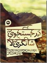 خرید کتاب در جستجوی شانگری لا از: www.ashja.com - کتابسرای اشجع