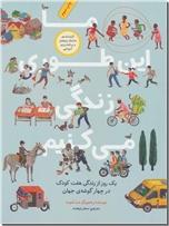 خرید کتاب آموزش مفاهیم علوم تجربی و اجتماعی از: www.ashja.com - کتابسرای اشجع