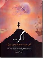 خرید کتاب اگر ... عدد و اندازه از: www.ashja.com - کتابسرای اشجع