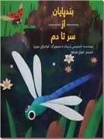 خرید کتاب بندپایان از سر تا دم از: www.ashja.com - کتابسرای اشجع