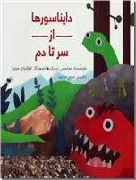 خرید کتاب دایناسورها از سر تا دم از: www.ashja.com - کتابسرای اشجع
