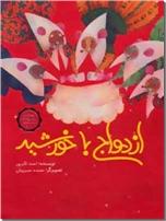 خرید کتاب ازدواج با خورشید از: www.ashja.com - کتابسرای اشجع