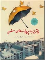 خرید کتاب چتری با پروانه های سفید از: www.ashja.com - کتابسرای اشجع