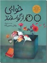 خرید کتاب خوابی پر از گوسفند از: www.ashja.com - کتابسرای اشجع