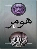 خرید کتاب داستان های اسطوره ای هومر از: www.ashja.com - کتابسرای اشجع