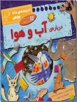 خرید کتاب درباره آب و هوا از: www.ashja.com - کتابسرای اشجع