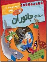 خرید کتاب درباره جانوران از: www.ashja.com - کتابسرای اشجع