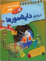 خرید کتاب درباره دایناسورها از: www.ashja.com - کتابسرای اشجع