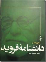 خرید کتاب دانشنامه فروید از: www.ashja.com - کتابسرای اشجع