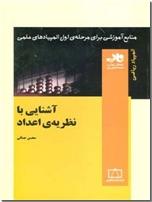 خرید کتاب آشنایی با نظریه اعداد از: www.ashja.com - کتابسرای اشجع