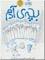 خرید کتاب بچه آدم از: www.ashja.com - کتابسرای اشجع