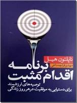 خرید کتاب برنامه اقدام مثبت از: www.ashja.com - کتابسرای اشجع