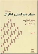 خرید کتاب حساب دیفرانسیل و انتگرال استوارت - قسمت اول جلد2 از: www.ashja.com - کتابسرای اشجع