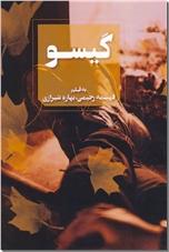 خرید کتاب پنج زبان معذرت خواهی در عشق از: www.ashja.com - کتابسرای اشجع