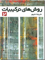 خرید کتاب روش های ترکیبیات 2 از: www.ashja.com - کتابسرای اشجع