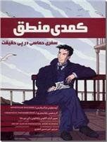 خرید کتاب کمدی منطق از: www.ashja.com - کتابسرای اشجع