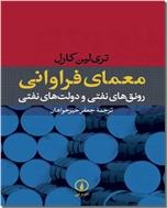 خرید کتاب معمای فراوانی از: www.ashja.com - کتابسرای اشجع