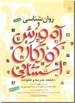 خرید کتاب روانشناسی و آموزش کودکان استثنایی از: www.ashja.com - کتابسرای اشجع