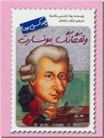 خرید کتاب ولفگانگ موتسارت چه کسی بود از: www.ashja.com - کتابسرای اشجع