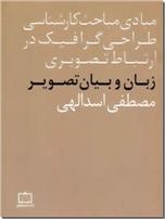 خرید کتاب زبان و بیان تصاویر از: www.ashja.com - کتابسرای اشجع
