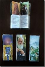 خرید کتاب تقویم آکاردئونی 1399 از: www.ashja.com - کتابسرای اشجع