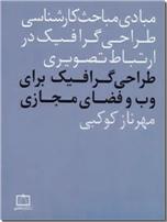 خرید کتاب طراحی گرافیک برای وب و فضای مجازی از: www.ashja.com - کتابسرای اشجع