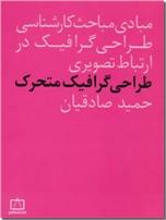 خرید کتاب طراحی گرافیک متحرک از: www.ashja.com - کتابسرای اشجع