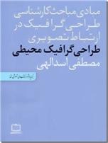 خرید کتاب طراحی گرافیک محیطی از: www.ashja.com - کتابسرای اشجع