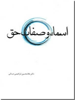 خرید کتاب اسما و صفات حق - دینانی از: www.ashja.com - کتابسرای اشجع