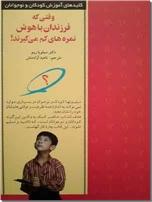 خرید کتاب وقتی که فرزندان باهوش نمره های کم می گیرند از: www.ashja.com - کتابسرای اشجع