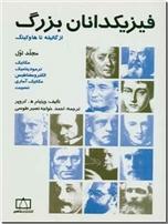 خرید کتاب فیزیکدانان بزرگ از گالیله تا هاوکینگ از: www.ashja.com - کتابسرای اشجع