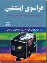 خرید کتاب فراسوی اینشتین از: www.ashja.com - کتابسرای اشجع