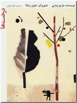خرید کتاب درخت ها از: www.ashja.com - کتابسرای اشجع