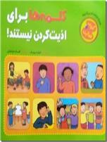 خرید کتاب کلمه ها برای اذیت کردن نیستند از: www.ashja.com - کتابسرای اشجع