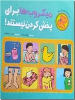 خرید کتاب میکروب ها برای پخش کردن نیستند از: www.ashja.com - کتابسرای اشجع