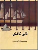 خرید کتاب قایق کاغذی از: www.ashja.com - کتابسرای اشجع