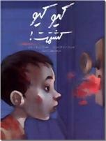 خرید کتاب کیو کیو کشتمت از: www.ashja.com - کتابسرای اشجع