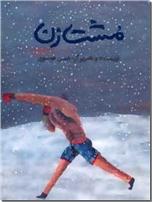 خرید کتاب مشت زن از: www.ashja.com - کتابسرای اشجع