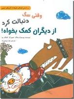خرید کتاب وقتی سگ دنبالت کرد از دیگران کمک بخواه از: www.ashja.com - کتابسرای اشجع