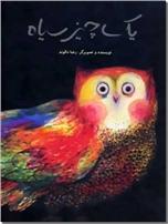 خرید کتاب یک چیز سیاه از: www.ashja.com - کتابسرای اشجع