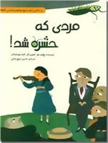خرید کتاب مردی که حشره شد از: www.ashja.com - کتابسرای اشجع