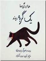 خرید کتاب همه آن ها یک گربه دیدند از: www.ashja.com - کتابسرای اشجع