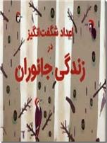 خرید کتاب اعداد شگفت انگیز در زندگی جانوران از: www.ashja.com - کتابسرای اشجع