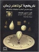 خرید کتاب تاریخچه کوتاهتر زمان از: www.ashja.com - کتابسرای اشجع